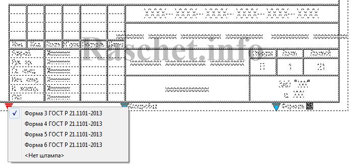 Выбор основной надписи (штампа) по форме 3, 4, 5, 6 в соответствии с ГОСТ Р 21.1101-2013