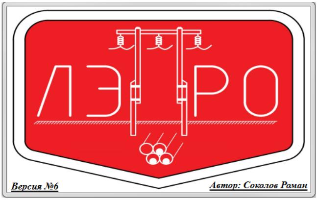 Программа для проектирования воздушных и кабельных линий 0,4 - 35 кВ – ЛЭП ПРО