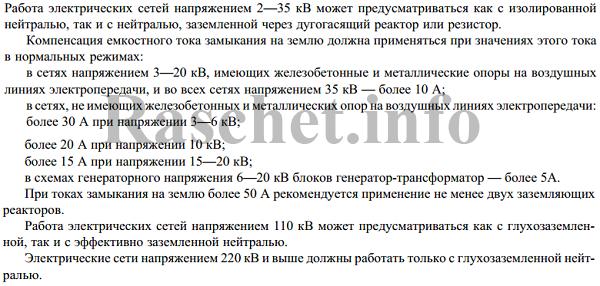ПУЭ 7-издание п.1.2.16