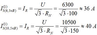 Определение значения тока ОЗЗ при использовании ТЗН в сети 6 и 10 кВ