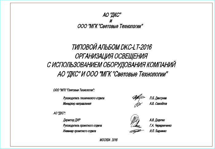 Содержание типового альбома DKC-LT-2016