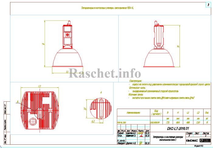 Типоразмеры и монтажные размеры светильников HBA AL. Тип 1