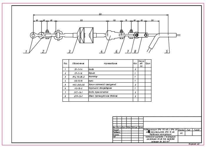 Натяжная гирлянда с полимерным изолятором 35 кВ для проводов сечением до 240 мм