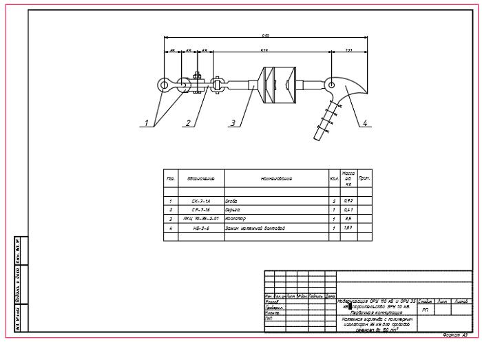 Натяжная гирлянда с полимерным изолятором 110 кВ для проводов сечением до 150 мм