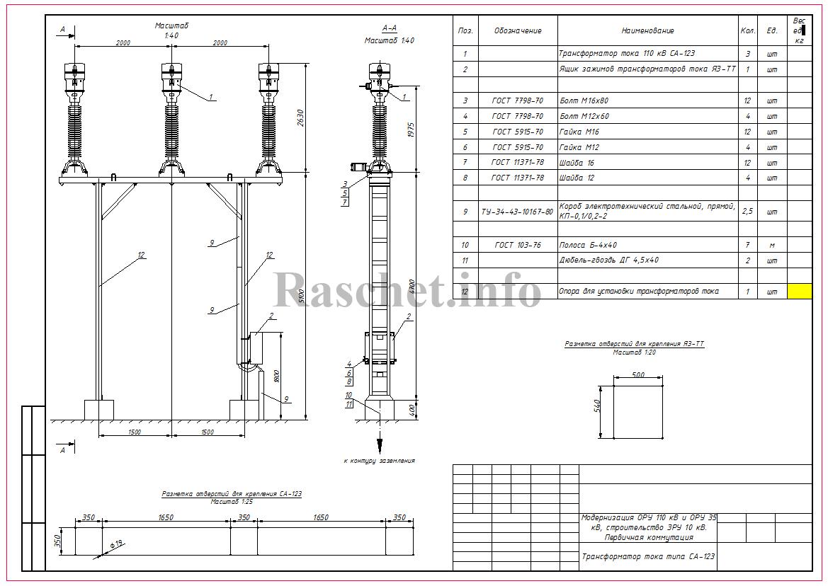 Чертеж установки трансформаторов тока СА-123 в формате dwg