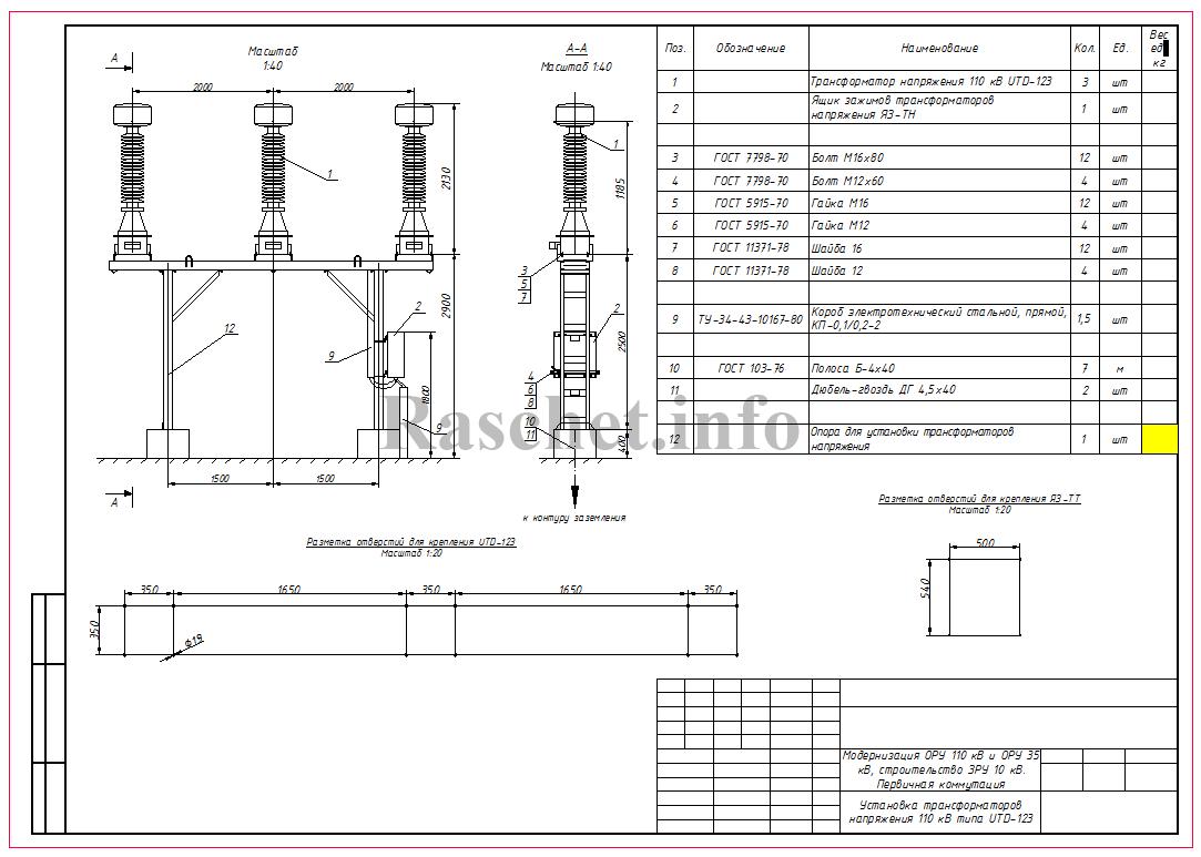 Чертеж установки трансформаторов напряжения UTD-123 в формате dwg