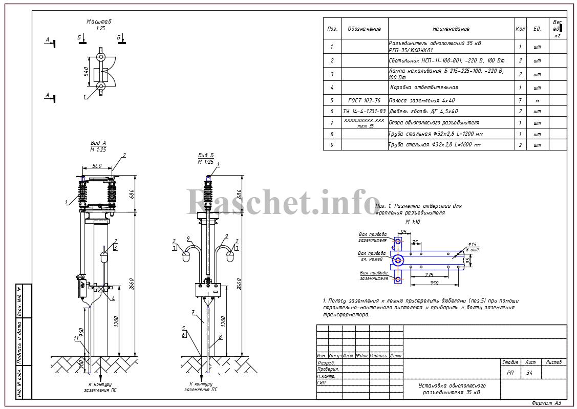 Чертеж установки однополюсного разъединителя типа РГП-35/1000 УХЛ1