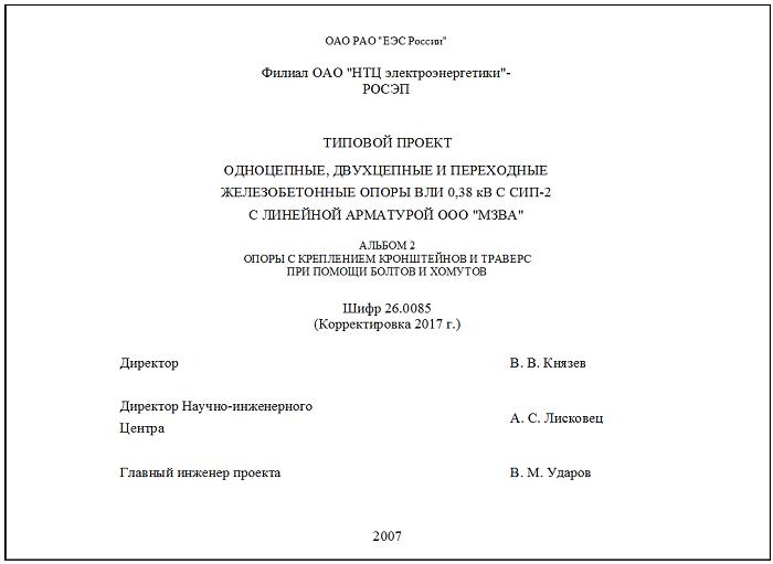 Альбом 2 – Опоры с креплением кронштейнов и траверс при помощи болтов и хомутов