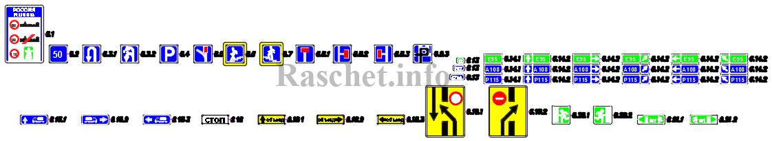 Информационные знаки согласно таблицы А.6