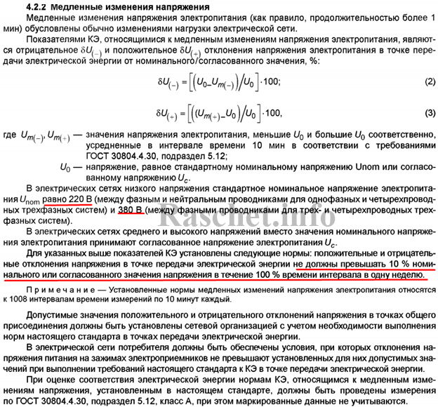 ГОСТ 32144 — 2013 пункт 4.2.2