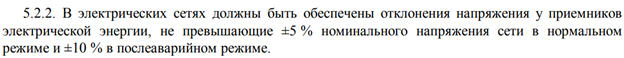 РД 34.20.185-94 пункт 5.2.2