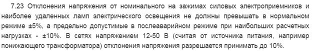 СП 31-110-2003 пункт 7.23