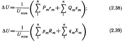 Расчет потерь напряжения когда сеченния проводников отдельных участков линии различны