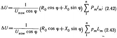 Расчет потерь напряжения когда сеченния проводников всех участков линии одинаковы и cosφ ответвлений одинаковы
