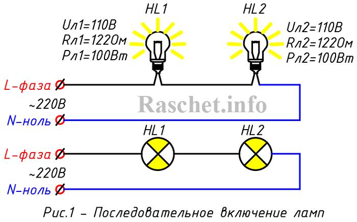 Пример 1 - Последовательное включение ламп