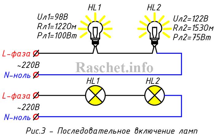 Пример 2 - Последовательное включение ламп