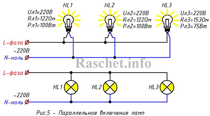Пример 3 - Параллельное включение ламп