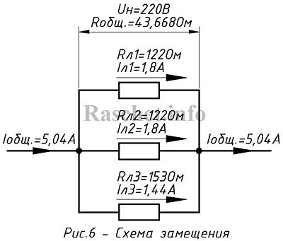 Пример 3 - Схема замещения