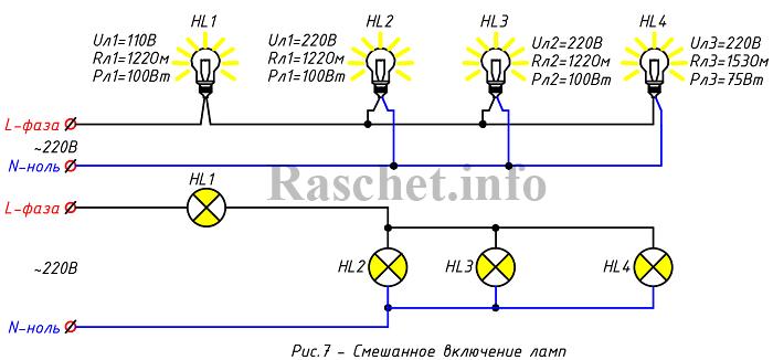 Пример 4 - Смешанное включение ламп