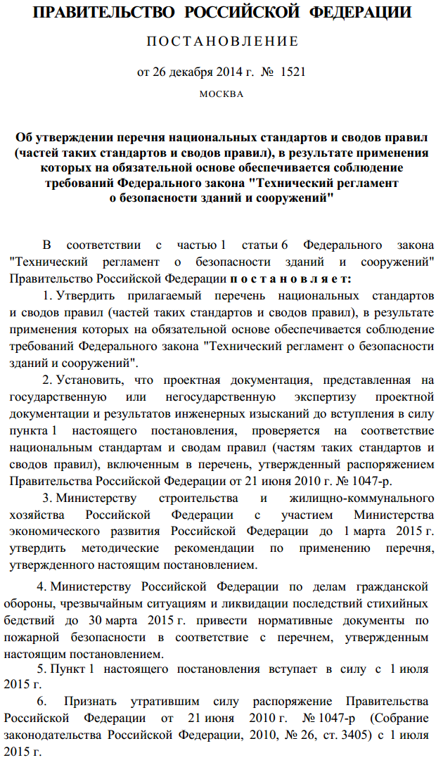 ПОСТАНОВЛЕНИЕ от 26 декабря 2014 года №1521