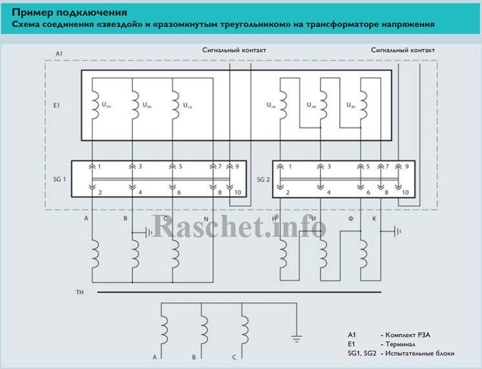 Пример 2 - Подключение ТН с испытательными блоками