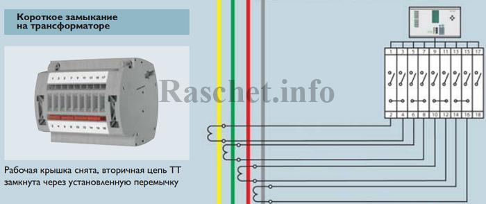 Режим короткого замыкания на трансформаторе тока