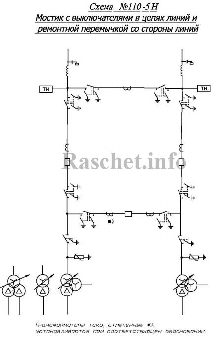 Схема №110-5Н