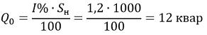 Определяем реактивную мощность трансформатора при холостом ходе