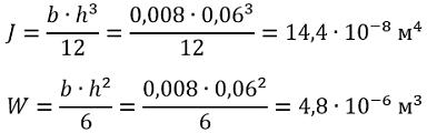 Определяем момент инерции J и момент сопротивления W