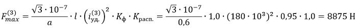 Определяем максимальную силу, действующую на шинную конструкцию при трехфазном КЗ