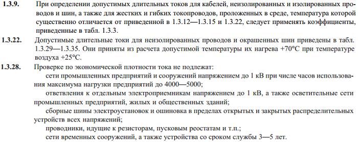 ПУЭ 7-издание пункты 1.3.9, 1.3.22 и 1.3.28