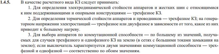 ПУЭ 7-издание пункт 1.4.5