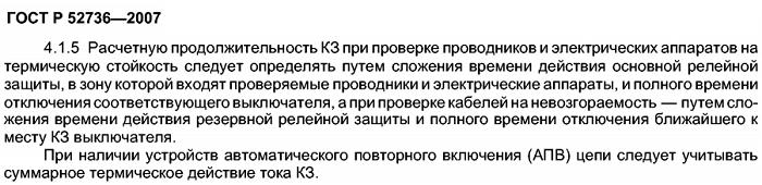 Пункт 4.1.5 ГОСТ Р 52736-2007