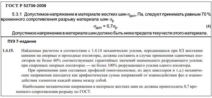 Допустимые напряжение материала ГОСТ Р 52736-2008 пункт 5.3.1 и ПУЭ 7-издание пункт 1.4.15