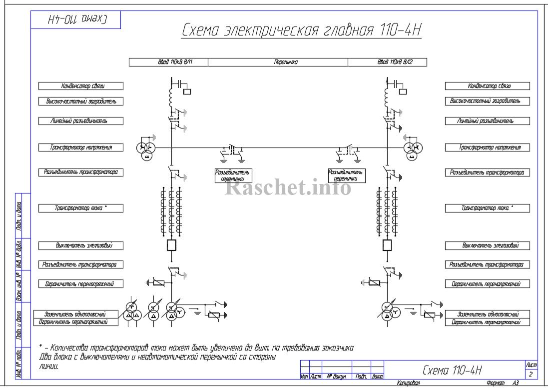 Схема электрическая главная №110-4Н
