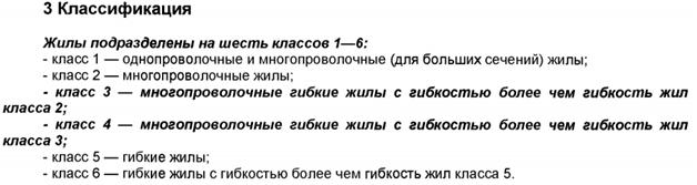 Классификация жил кабелей согласно ГОСТ 22483— 2012