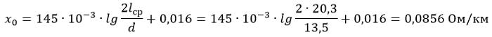 Определяем удельное реактивное (индуктивное) сопротивление кабеля марки АВБВнг(А)-LS 3х120