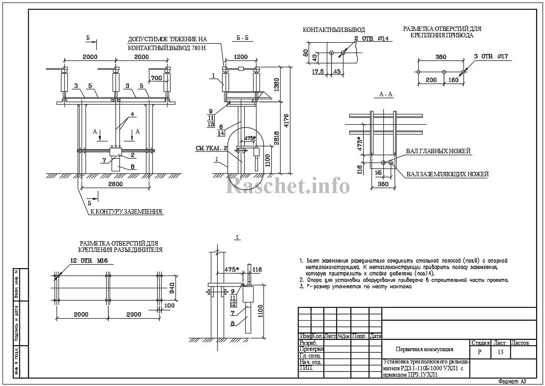 Установка трехполюсного разъединителя РДЗ.2-110Б/1000 УХЛ1 с приводом ПРЗ.2УХЛ1