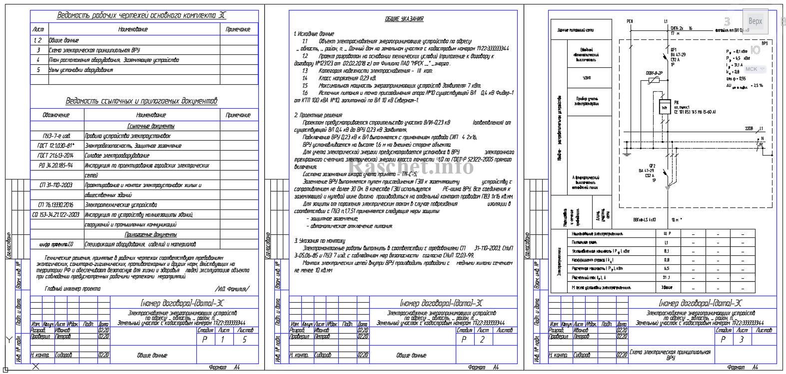 Проект на подключение электричества к частному дому листы 1-3