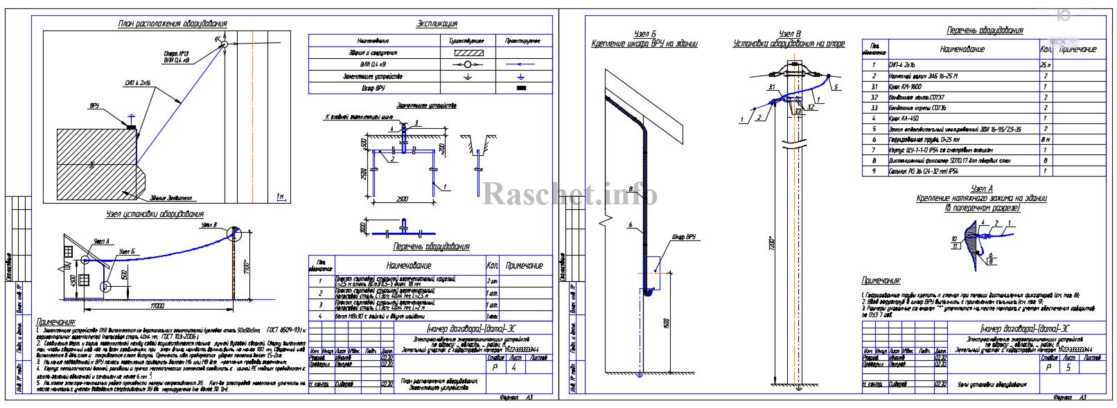 Проект на подключение электричества к частному дому листы 4-5