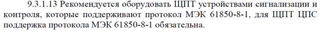 ЩПТ которые поддерживают протокол МЭК-61850