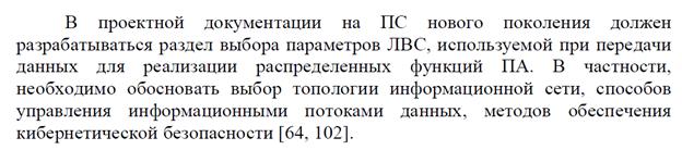 Проектная документация на ПС должна содержать раздел выбора параметров ЛВС