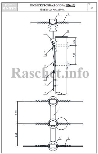 Расположение проводов на опоре П20-1Д