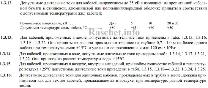 ПУЭ п.1.3.12 - 1.3.16 для кабелей с бумажной пропитанной изоляцией