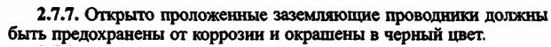 ПТЭЭП Глава 2.7 «Заземляющие устройства» п.2.7.7