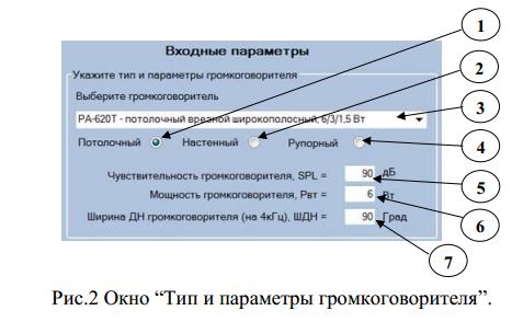 Рис.2 Окно Тип и параметры громкоговорителя