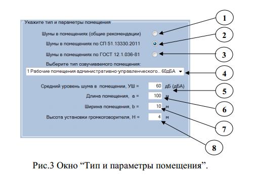 Рис.3 Окно Тип и параметры помещения