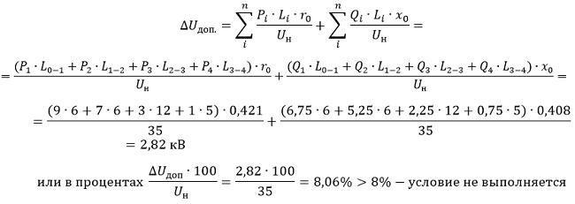 Определяем фактическую потерю напряжения по формуле 6-35