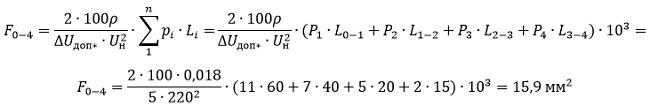 Определяем сечение кабелей на участке 0 – 4 по выражению 6-10