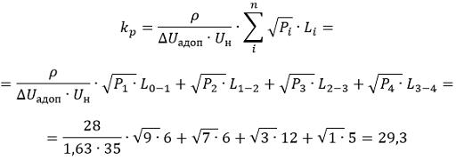 Определяем коэффициент kр по формуле 6-39